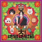 Dai Jigo Jigo Bushi - Hozuki No Reitetsu (2nd Season Intro Theme) (Japan)
