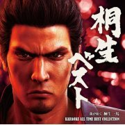 Yakuza Series Karaoke All Time Best Collection (Japan)