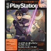 Dengeki PlayStation October 26, 2017 Vol.648 (Japan)