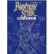 Phantasy Star Official Setting Book [Reprinted Edition] (Japan)