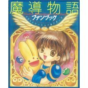 Madou Monogatari Fanbook Illustrations and More (Japan)