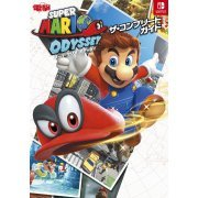 Super Mario Odyssey The Complete Guide (Japan)