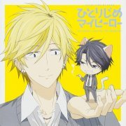 Hitorijime My Hero Drama CD Vol.1 [Memorial Sasa Tokidoki Trio] (Japan)
