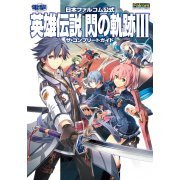 The Legend of Heroes: Trails of Cold Steel III Complete Guide (Japan)