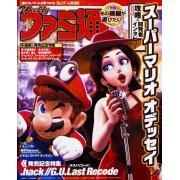 Weekly Famitsu No. 1509 (2017 11/16) (Japan)