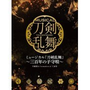 Musical Touken Ranbu - Sanbyaku Nen No Komori Uta [Limited Edition Type A] (Japan)