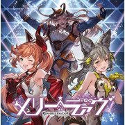 Merry Love - Granblue Fantasy (Japan)