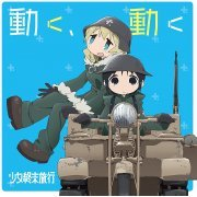 Ugoku, Ugoku (Girls' Last Tour Intro Theme) (Japan)