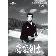 The Samurai (Onmitsu Kenshi) Part 9: Kugutsu Ninpocho HD Master Edition DVD Vol.1 - Senkosha 75the Anniversary (Japan)