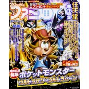 Weekly Famitsu No. 1511 (2017 11/30) (Japan)