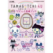 Tamagotchi 4U Pipitto Ikusei Book: Bandai Official Tamagotchi Book (Wonder Life Special) (Japan)