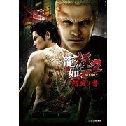 Yakuza 2 Ryu Ga Gotoku Kiwami 2 Guidebook (Japan)