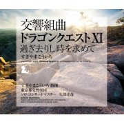 Symphonic Suite Dragon Quest XI Sugisarishitoki Wo Motomete (Japan)