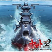 Space Battleship Yamato 2202: Warriors Of Love Original Soundtrack Vol.1 [UHQCD] (Japan)