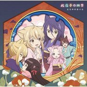 Konohanatei No Shiki (Konohana Kitan Outro Theme Song Collection) (Japan)