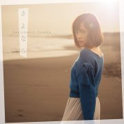 Sayonara [CD+DVD Limited Edition Type A] (Japan)