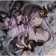 Houmatsumugen Kochoujin - Granblue Fantasy (Japan)