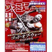 Weekly Famitsu April 26, 2018 (1532) (Japan)
