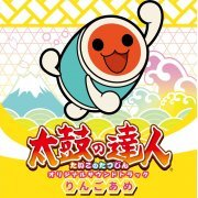 Taiko No Tatsujin Original Soundtrack Ringo Ame (Japan)