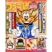 Weekly Famitsu May 03, 2018 (1533) (Japan)