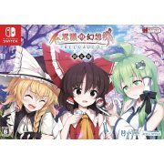 Touhou Genso Wanderer Reloaded [Limited Edition] (Japan)