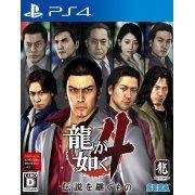 Ryu ga Gotoku 4 Densetsu wo Tsugumono Remaster (Japan)