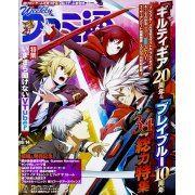 Weekly Famitsu June 14, 2018 (1539) (Japan)