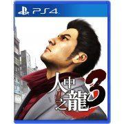 Ryu ga Gotoku 3 Remaster (Chinese Subs) (Asia)