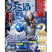 Weekly Famitsu June 28, 2018 (1541) (Japan)