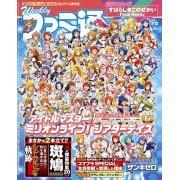 Weekly Famitsu July 12, 2018 (1543) (Japan)