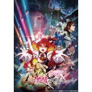 Macross Delta Movie: Gekijou No Walkure [Limited Edition] (Japan)