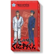 Shodai Nekketsu Kouha Kunio-kun (Replica Package) (Japan)