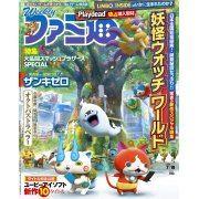 Weekly Famitsu July 19, 2018 (1544) (Japan)
