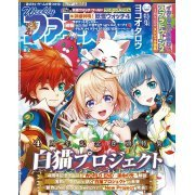 Weekly Famitsu August 2, 2018 (1546) (Japan)