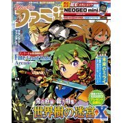 Weekly Famitsu August 9, 2018 (1547) (Japan)