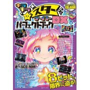Kira Kira Star Night DX Perfect Book (Japan)