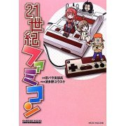 21st Century Famicom (Game Side Books) (Japan)