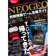 NEOGEO Mini Fighting Games Strategy Guide (Japan)