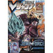 V-Jump [November 2018] (Japan)