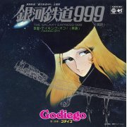 The Galaxy Express 999 [Limited Edition] (Japan)