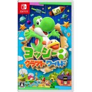 Yoshi's Crafted World (Multi-Language) (Japan)