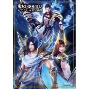 Warriors Orochi 3 Official Guide And Art Book (Japan)