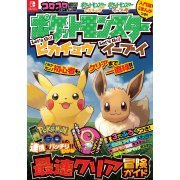 Pocket Monster: Let's Go, Pikachu! Let's Go, Eevee! Clear Guide (Japan)
