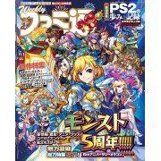 Weekly Famitsu November 1, 2018 (1559) (Japan)