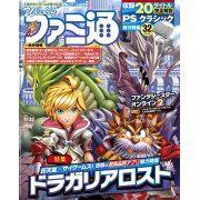Weekly Famitsu November 22, 2018 (1562) (Japan)