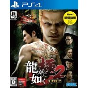 Ryu ga Gotoku Kiwami 2 (New Price Version) (Japan)