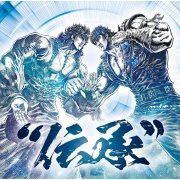 Fist Of The North Star 35th Anniversary Album - Legend (Japan)