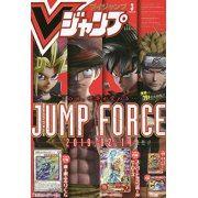 V-Jump [March 2019] (Japan)
