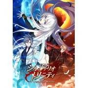 Silverio Trinity: Beyond the Horizon [Limited Edition] (Japan)