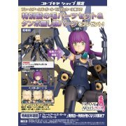 Frame Arms Girl: Zerfikar [KOTOBUKIYA Shop Exclusive] (Japan)